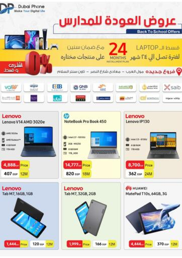 Egypt - Cairo Dubai Phone stores offers in D4D Online. Back to School Offers. . Until Stock Last