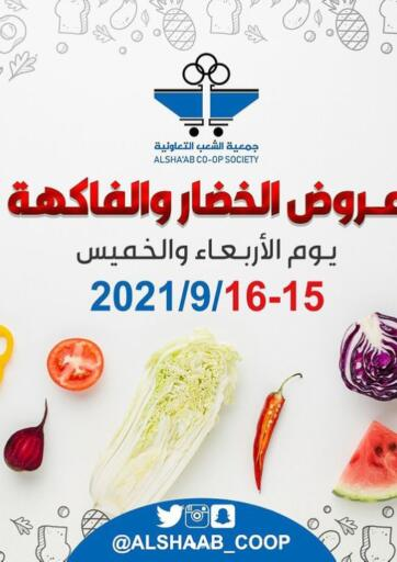 Kuwait Al Sha'ab Co-op Society offers in D4D Online. Fresh Deals. . Till 16th September