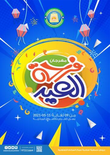 Kuwait Sabah Al Salem Co op offers in D4D Online. Eid Al-Fitr Festival. . Till 11th May