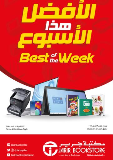 Qatar - Al Daayen Jarir Bookstore  offers in D4D Online. Best Of The Week. Best Of The Week  Offers Are Available At Jarir Bookstore . Offers Are Valid  Until Stock Last.  Enjoy!!. Until Stock Last