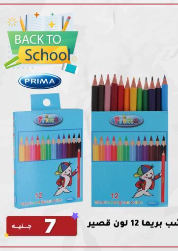 Egypt - Cairo Raneen offers in D4D Online. Back To School. . Till 1st September