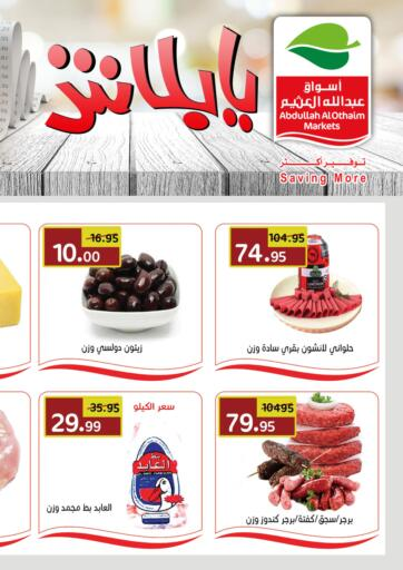Egypt - Cairo Othaim Market   offers in D4D Online. Special Offer. . Till 8th February