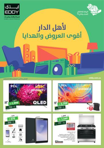 KSA, Saudi Arabia, Saudi - Dammam EDDY offers in D4D Online. National Day Offers. EDDY is here with National Day Offers on your way for you. Get Exclusive Discounts on Home Needs etc. at their store. Till 25th September 2021. Enjoy Shopping!!!!. Till 25th September