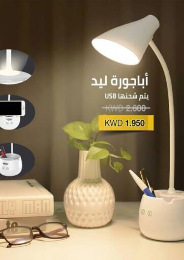 Kuwait Alarabiya Electrical offers in D4D Online. Sale 25% - 70%. . Until stock Last