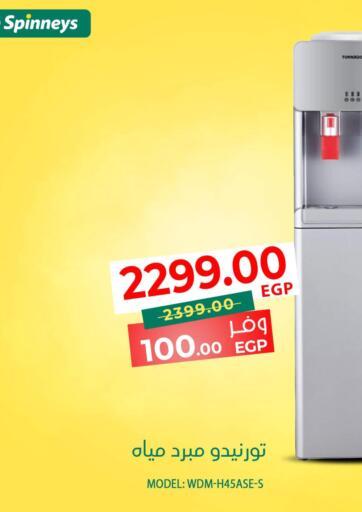 Egypt - Cairo Spinneys  offers in D4D Online. Special Offer. . Till 30th June
