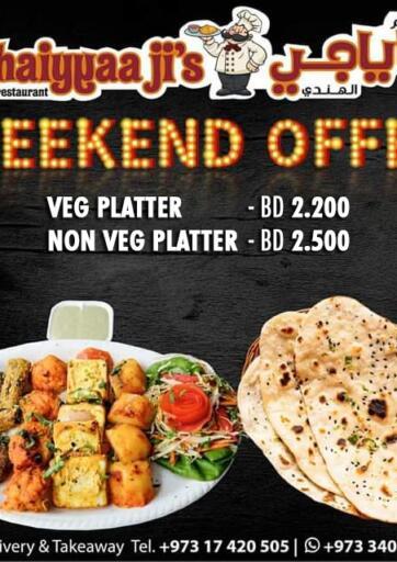 Bahrain Bhaiyyaa Ji's Indian Restaurant offers in D4D Online. Weekend Offer. Weekend Offer @ Bhaiyyaa Ji's Indian Restaurant. This offer is valid Until Stock Last.. Until Stock Last