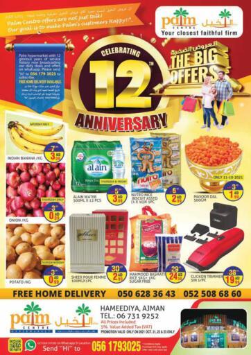 UAE - Sharjah / Ajman Palm Centre LLC offers in D4D Online. 12th Anniversary. . Till 23rd October
