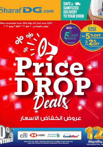 Bahrain Sharaf DG offers in D4D Online. Price Drop Deals @ Sharaf DG !!!. Price Drop Deals   @ Sharaf DG.com  Buy Home Appliances, Mobiles, Tablets, Laptops and much more At Amazing Prices Only at Sharaf DG! Offer Valid Till  2nd June. Enjoy Shopping!!!. Till 2nd June
