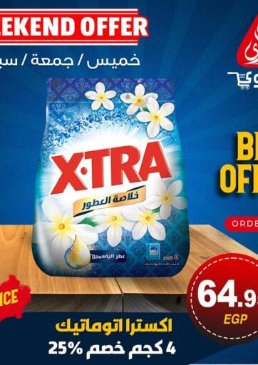 Egypt - Cairo El Mahallawy Market  offers in D4D Online. Weekend Offers. . Till 04th September