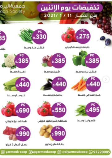 Kuwait Al Yarmouk Cooperative Society offers in D4D Online. Fresh Deals. . Only On 11th January