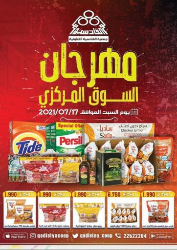Kuwait Qadisiyah Cooperative Society offers in D4D Online. Special Offer. . Only On 17th July