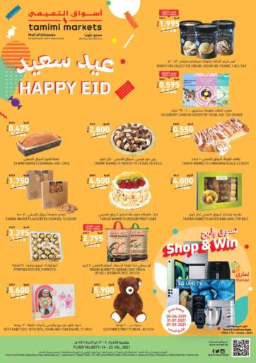 Bahrain Tamimi Markets offers in D4D Online. Happy Eid. Enjoy Happy Eid at Tamimi Markets! Get Groceries, Health & Beauty products, Meat and much more at Tamimi Markets. Offer valid until 22nd July. Happy Shopping!!. Till 22nd July