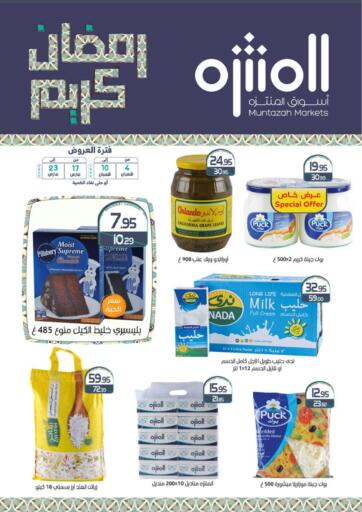 KSA, Saudi Arabia, Saudi - Qatif Muntazah Markets offers in D4D Online. Ramadan Kareem. Now you can get your products for exciting prices from your favorite brands during the 'Ramadan Kareem' at Muntazah Markets Stores. This offer is only valid Till 23rd March 2021.   Enjoy Shopping!!. Till 23rd March