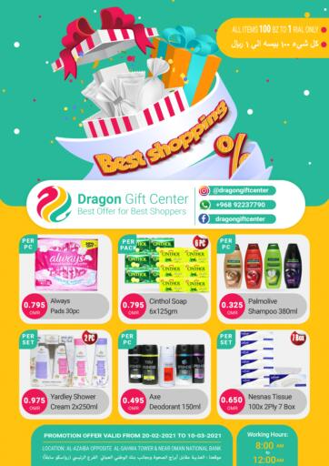Oman - Muscat Dragon Gift Center offers in D4D Online. Best Shopping. . Till 10th March
