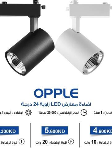 Kuwait Alarabiya Electrical offers in D4D Online. Best Deal. . Until Stock Last