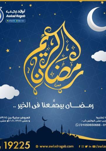 Egypt - Cairo Awlad Ragab offers in D4D Online. Ramadan Offers. . Till 21st March