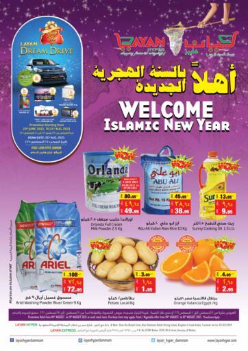 KSA, Saudi Arabia, Saudi - Dammam Layan Hyper offers in D4D Online. Welcome Islamic New Year. . Till 10th August