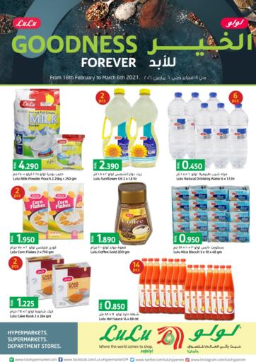 Oman - Salalah Lulu Hypermarket  offers in D4D Online. Goodness for Ever!. . Till 6th March