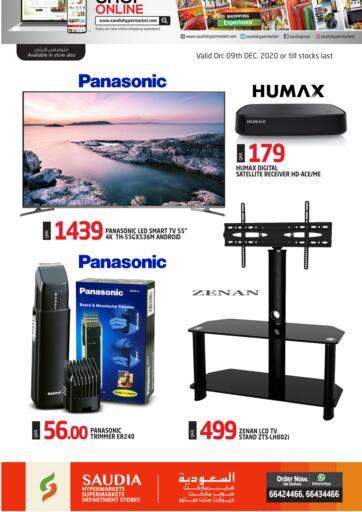 Qatar - Al Shamal Saudia Hypermarket offers in D4D Online. Surprise Deals. . Only On 9th December