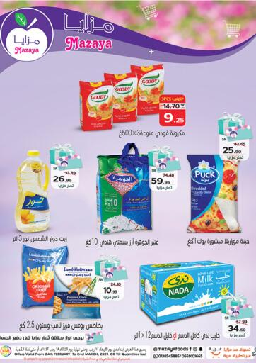 KSA, Saudi Arabia, Saudi - Qatif Mazaya offers in D4D Online. Special Offer. Now you can get your daily products from your favorite brands during the ' Special Offer' at Mazaya Stores. This offer is only valid Till 2nd March 2021.. Till 2nd March