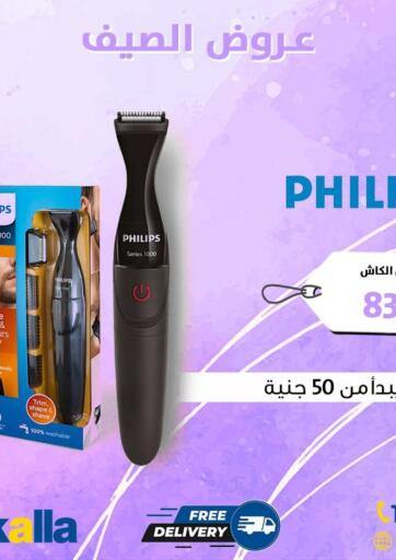 Egypt - Cairo Rizkalla offers in D4D Online. Summer Offers. . Until Stock Last