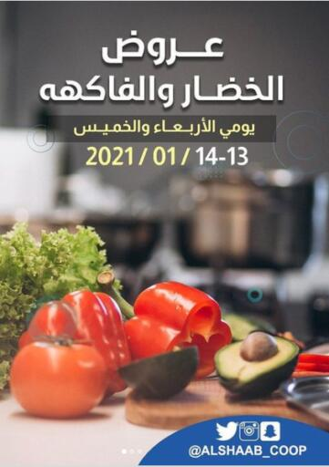 Kuwait Al Sha'ab Co-op Society offers in D4D Online. Special Offer. . Till 14th January