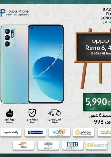 Egypt - Cairo Dubai Phone stores offers in D4D Online. Back To School. . Until Stock Last