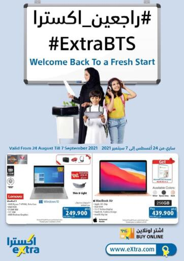Oman - Sohar eXtra offers in D4D Online. Welcome Back To A Fresh Start. Welcome Back To A Fresh Start From eXtra. Get Super Amazing Offer For Electronics. Offer Are Valid Till 7th September 2021..Have A Great Shopping..!!!. Till 7th September