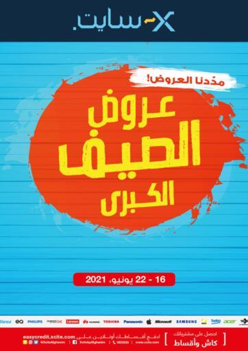 Kuwait X-Cite offers in D4D Online. Super Summer Deals!. . Till 22nd June