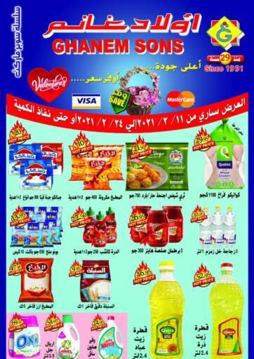 Egypt - Cairo Ghanemsons Market  offers in D4D Online. Special Offer. . Till 24th February