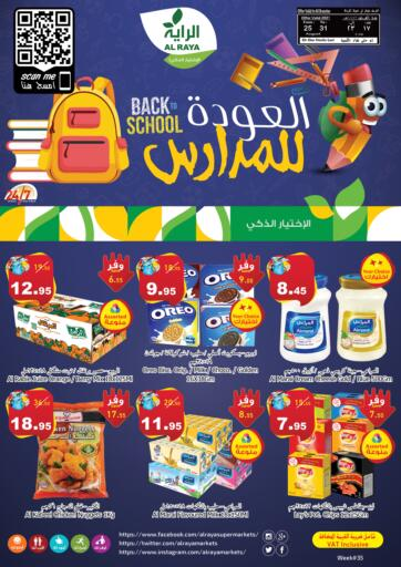 KSA, Saudi Arabia, Saudi - Najran Al Raya offers in D4D Online. Back to School. Now you can get your products from your favorite brands during the 'Back to School 📚✏️'.At Al Raya .This offer is only valid Till 31st August 2021.. Till 31st August