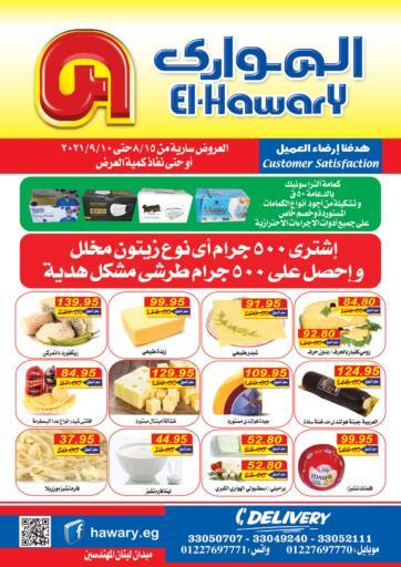 Egypt - Cairo El-Hawary Market offers in D4D Online. Hawari Offers. . Till 10th September