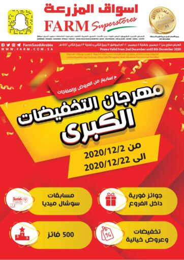 KSA, Saudi Arabia, Saudi - Al Khobar Farm Superstores offers in D4D Online. Big Discount Festival. Get your favorite groceries and other products During 'Big Discount Festival' at Farm Markets .Offer Valid Until 08th December 2020. Enjoy Shopping!!. Till 08th December