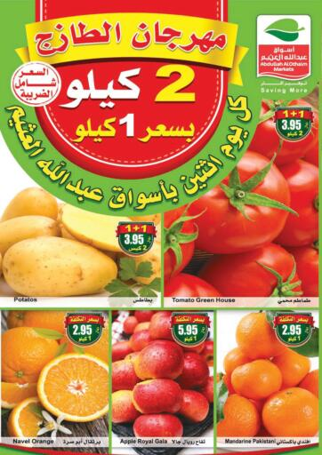 KSA, Saudi Arabia, Saudi - Riyadh Othaim Markets offers in D4D Online. Fresh Food Festival. Now you can get your daily products from your favorite brands during the 'Fresh Food Festival' at Othaim Store! This offer is only valid Only On 8th February 2021.. Only On 8th February