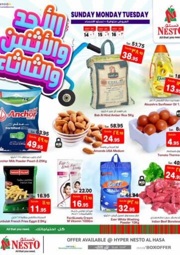 KSA, Saudi Arabia, Saudi - Al Hasa Nesto offers in D4D Online. Sunday ,Monday And Tuesday Offers. Sunday Monday & Tuesday Deals!!! Offers Going On For  Fresh Foods, Groceries, Home Needs, Fashion, Electronics, Appliances & Many More. Get your favorite products at the best prices from Nesto. Buy More Save More! Offer Valid Till 16th March 2021. Happy Shopping!!!. Start Shopping!!!! . Till 16th March