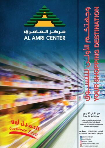 Oman - Muscat Al Amri Center offers in D4D Online. Special Offers. Special Offers Is Available At Al Amri Center. Offers Are Valid Till 30th January 2021. Enjoy Shopping!!. Till 30th January