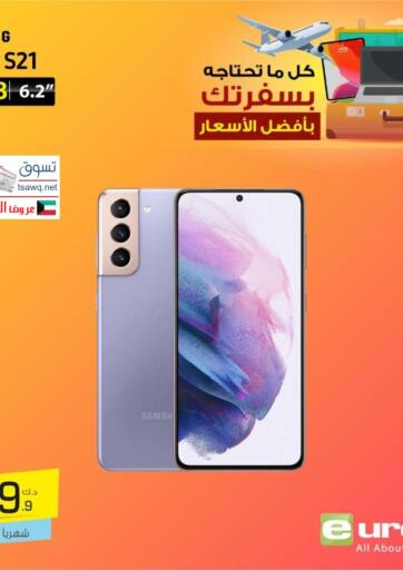 Kuwait Eureka offers in D4D Online. Sunday Offers. . Only On 8th August