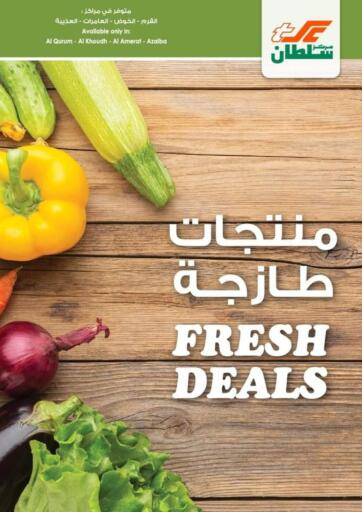 Oman - Muscat Sultan Center  offers in D4D Online. Fresh Deals. . Till 29th August