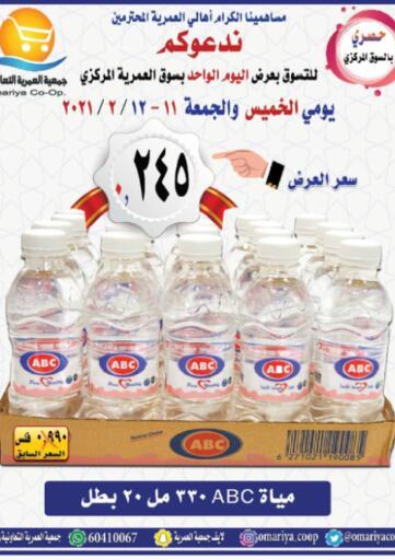 Kuwait Al Omariya Co-op.Society offers in D4D Online. Special Offer. . Till 12th February