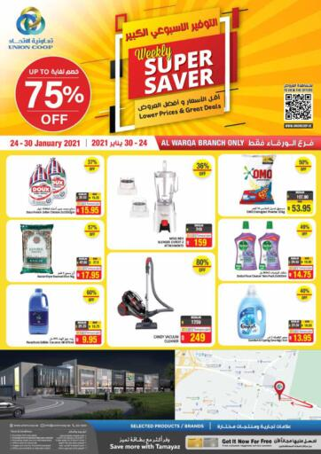 UAE - Dubai Union Coop offers in D4D Online. Up to 75% OFF Weekly Super Saver.