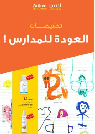 KSA, Saudi Arabia, Saudi - Dammam Attken Do it Center offers in D4D Online. Back To School. . Till 4th September