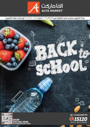 Egypt - Cairo Alfa Market   offers in D4D Online. Back to School 📚✏️. Back to School  Offers Available At Alfa Market . Offer valid Till 16th October. Enjoy!!!. Till 16th October