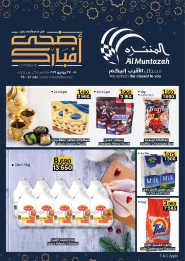 Bahrain Al Muntazah Market offers in D4D Online. Eid Offers. . Till 27th July