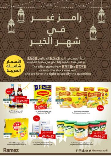 KSA, Saudi Arabia, Saudi - Riyadh Aswaq Ramez offers in D4D Online. Ramdan Offers. Now you can get your products from your favorite brands during the 'Ramdan Offers' at Aswaq Ramez Stores.  This offer is only valid Till 3rd April 2021. Enjoy Shopping!!. Till 3rd April