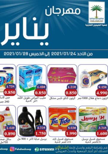 Kuwait Al Fahaheel Co - Op Society offers in D4D Online. January Festival. . Till 28th January