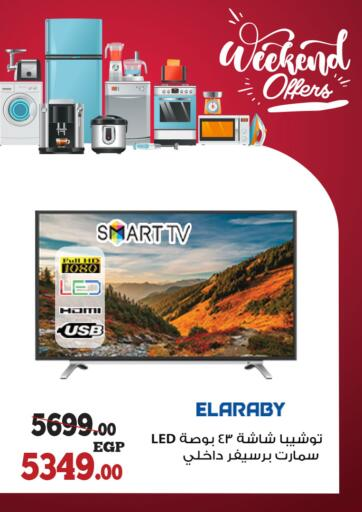 Egypt - Cairo Awlad Ragab offers in D4D Online. Weekend Offers. . Until Stock Last