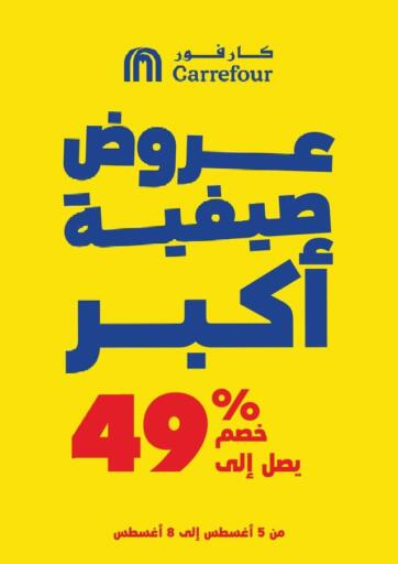 Egypt - Cairo Carrefour  offers in D4D Online. Big Summer Offers. . Till 8th August