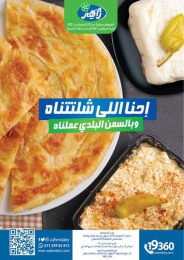 Egypt - Cairo Zaher Dairy offers in D4D Online. Special Offers. . Till 11th September
