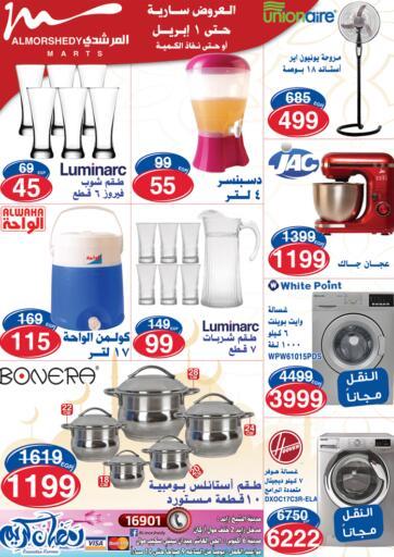 Egypt - Cairo Al Morshedy  offers in D4D Online. Ramadan Offers. . Until April 1st