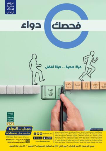 KSA, Saudi Arabia, Saudi - Al Khobar Al-Dawaa Pharmacy offers in D4D Online. Special Offer. . Till 23rd November